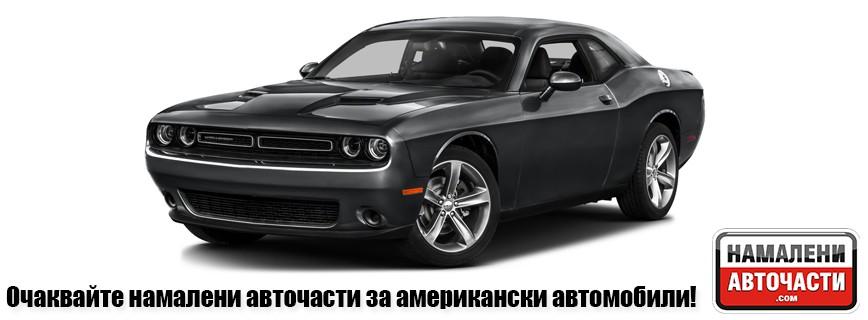 Доставка на авточасти за американски автомобили