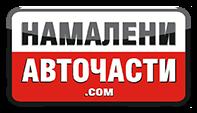 Намалениавточасти.com - Нови авточасти на ниски цени