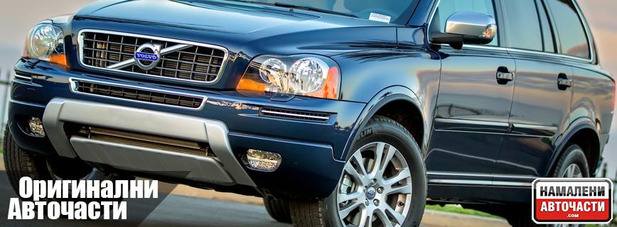 Оригинални авточасти за Volvo