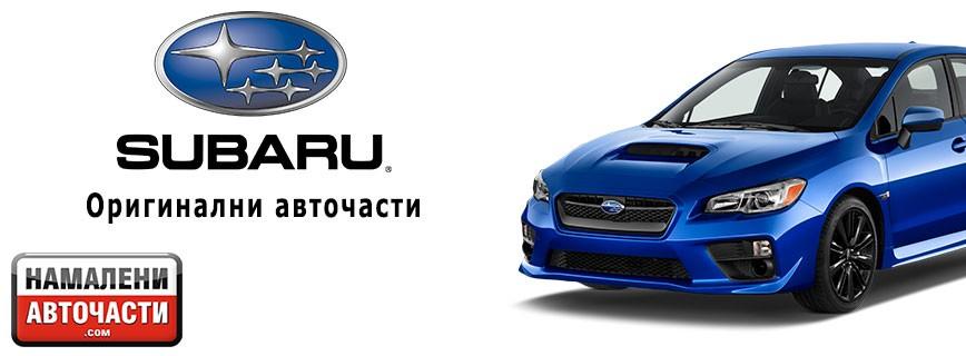 Оригинални авточасти Subaru